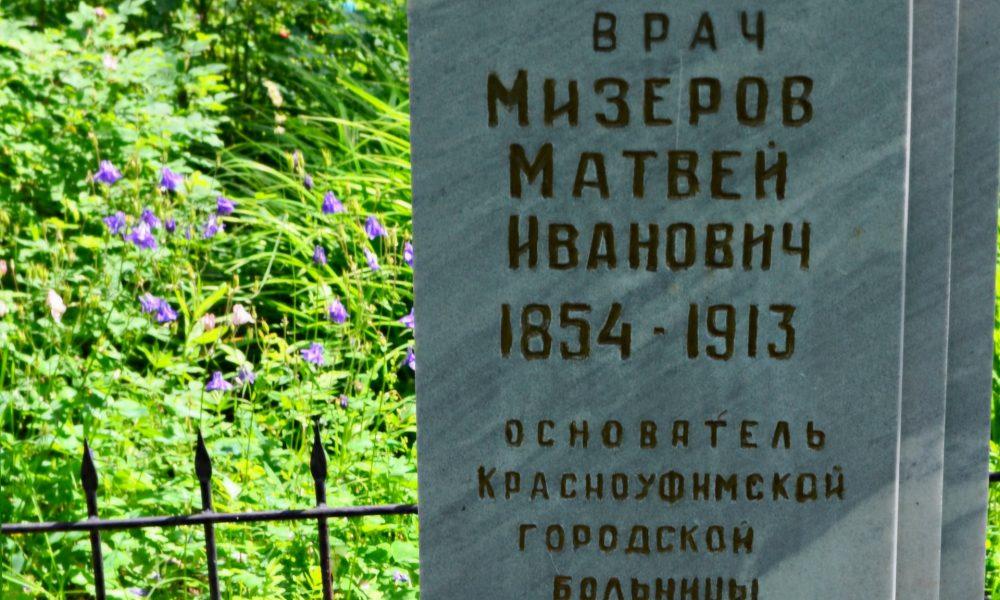 Могила М.И. Мизерова