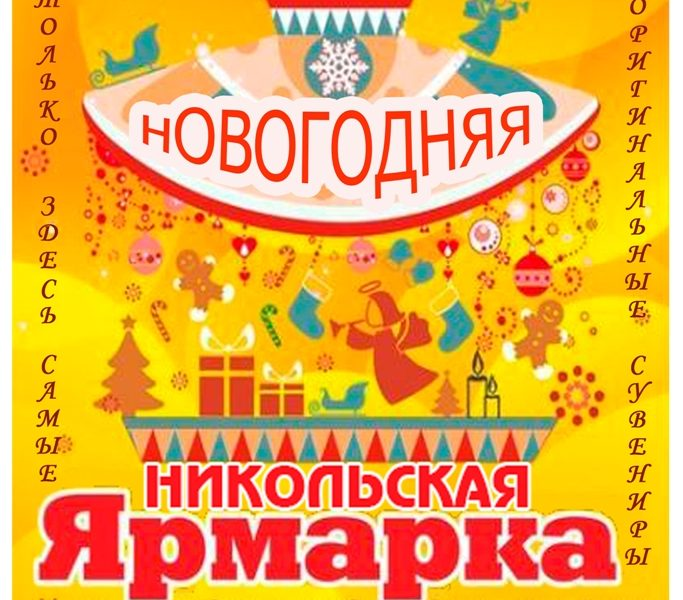 Положение  о проведении межрегиональной предновогодней выставки-ярмарки  «Новогодняя Никольская ярмарка»