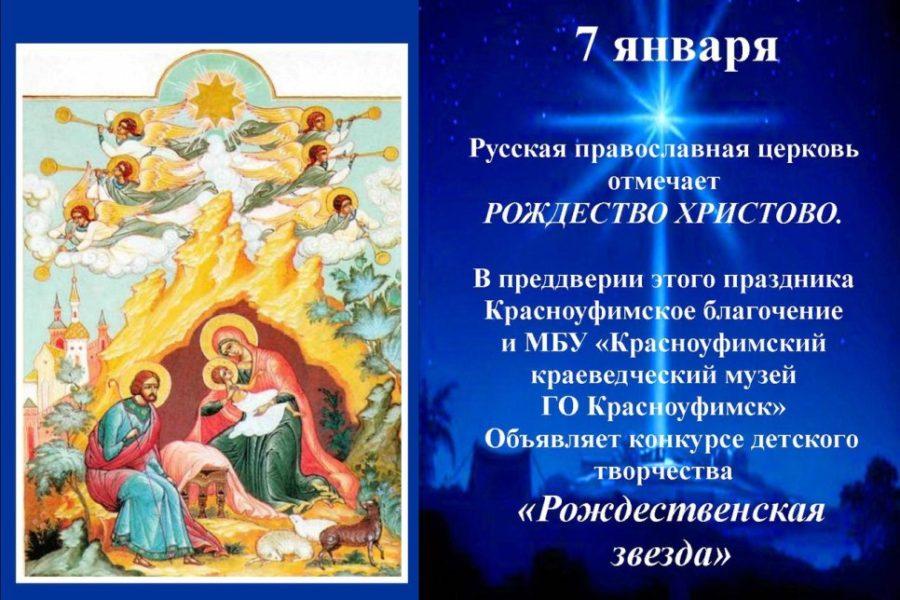 Конкурс детского творчества «Рождественская звезда»