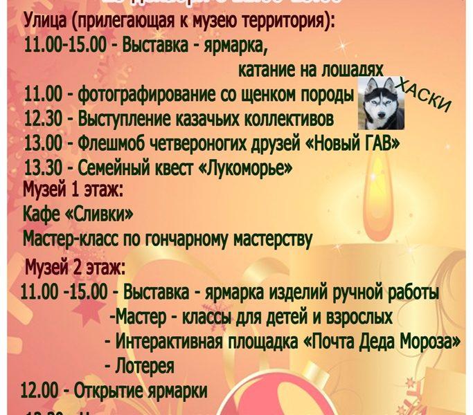 Программа Никольской ярмарки