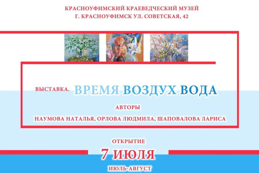 Новая выставка в музее