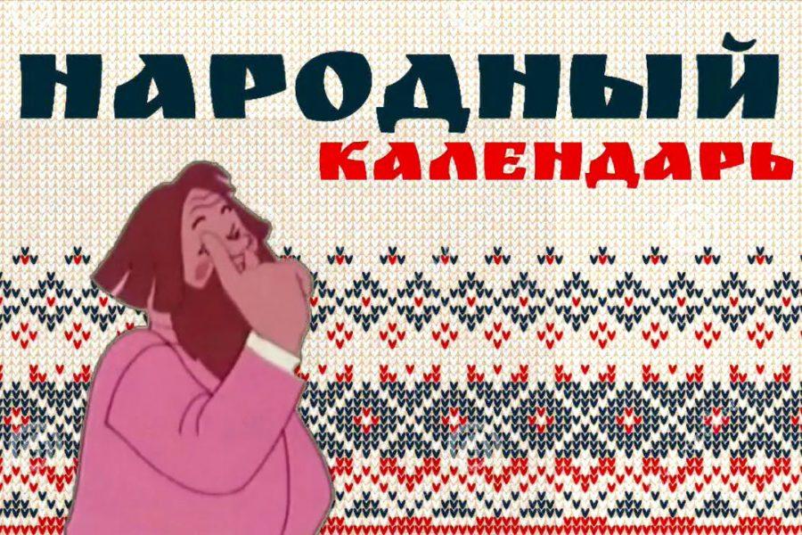 Народный календарь