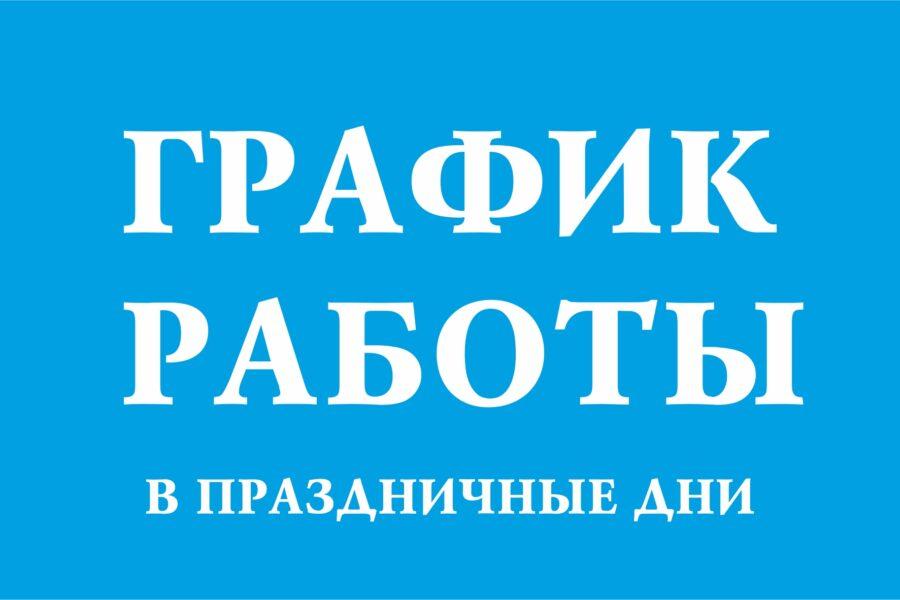 В праздничные  дни  краеведческий музей  работает для вас