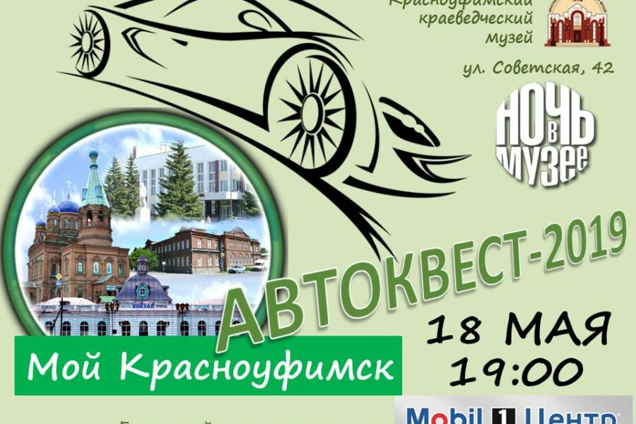 Ночь в музее и АВТОКВЕСТ-2019 «Мой Красноуфимск»