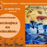 О наших мероприятиях в День города-2019 подробнее….