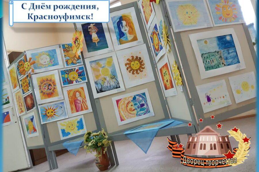 Солнечная выставка в подарок красноуфимцам