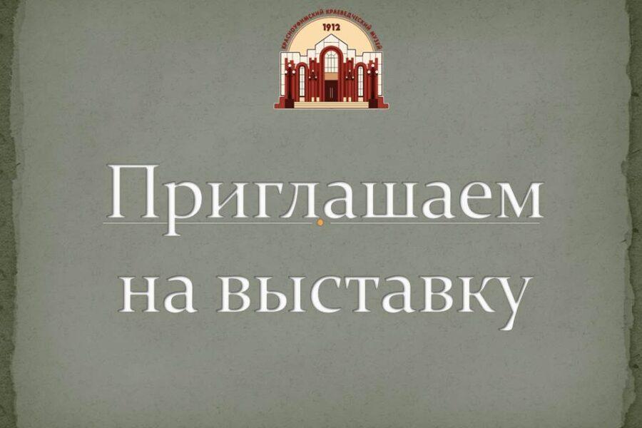онлайн – фотовыставка «С любовью к России»