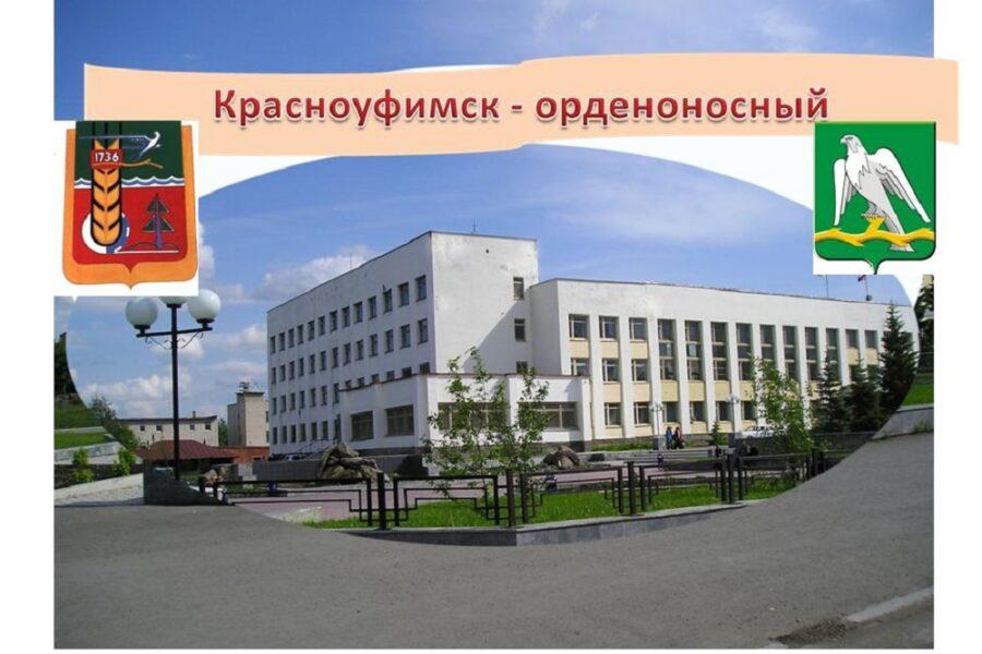 К 285-летию образования г. Красноуфимска   «Красноуфимск орденоносный»