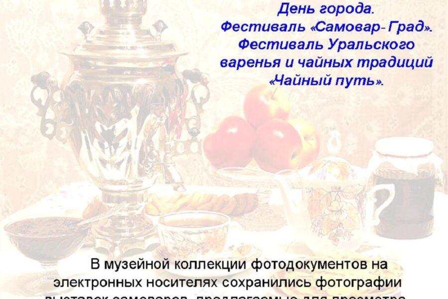 День города. Фестиваль «Самовар- Град». Фестиваль Уральского варенья и чайных традиций «Чайный путь»