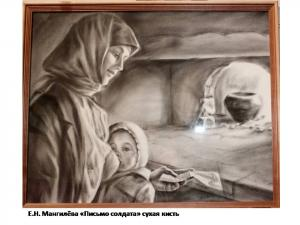 10.письмо мангилёва