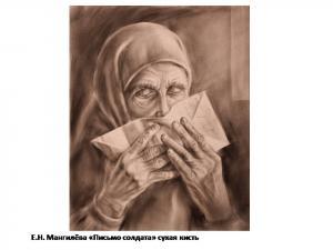 11.мангилёва письмо 1
