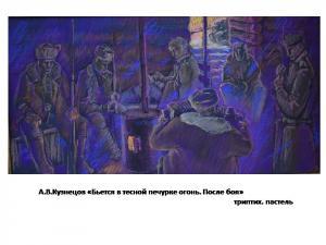 12. кузнецов триптих