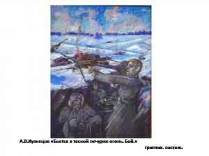 14. кузнецов триптих 2 ч