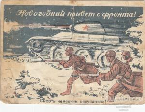 pochtovaja kartochka novyj god privet s fronta moskva 1941